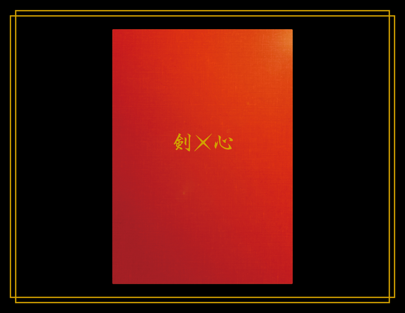 るろうに剣心 第1話複製原稿BOX 剣×心 (愛蔵版コミックス) [ 和月 伸宏 ]