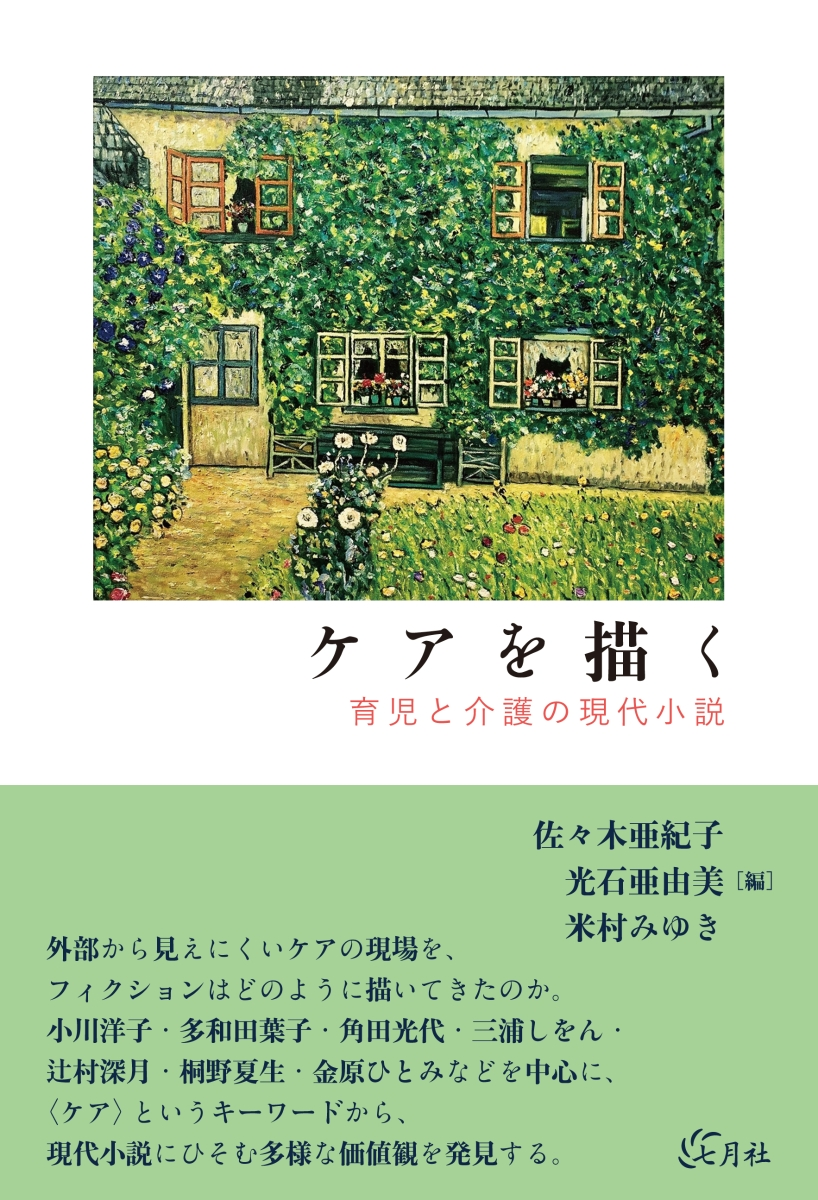 楽天ブックス: ケアを描く - 育児と介護の現代小説 - 佐々木亜紀子 ...