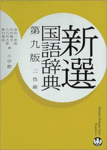 新選国語辞典〔第9版・2色刷〕