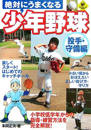 マンガでよくわかる少年野球 守備編 (012ジュニアスポーツ)