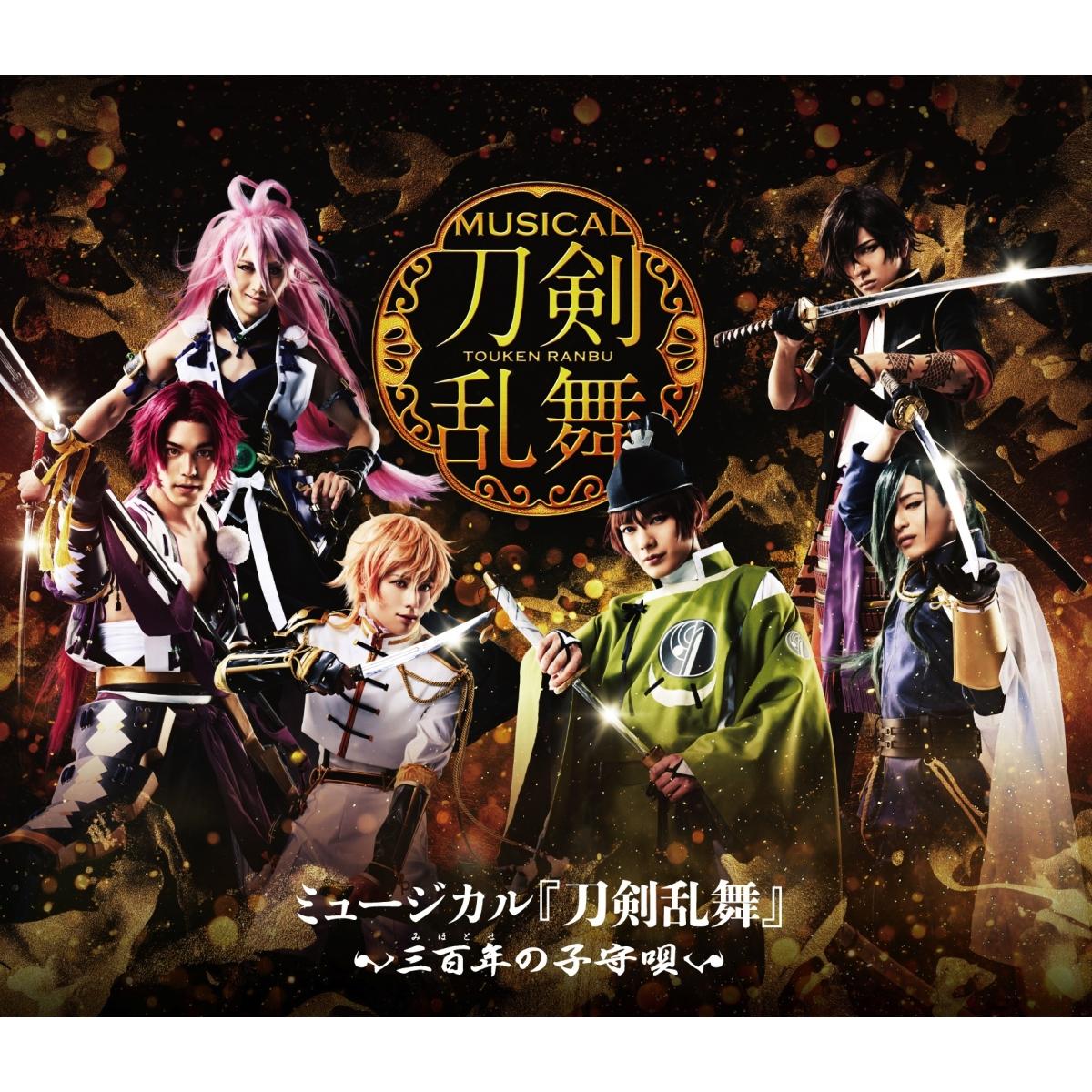 楽天ブックス: ミュージカル『刀剣乱舞』 ~三百年の子守唄~【Blu-ray ...