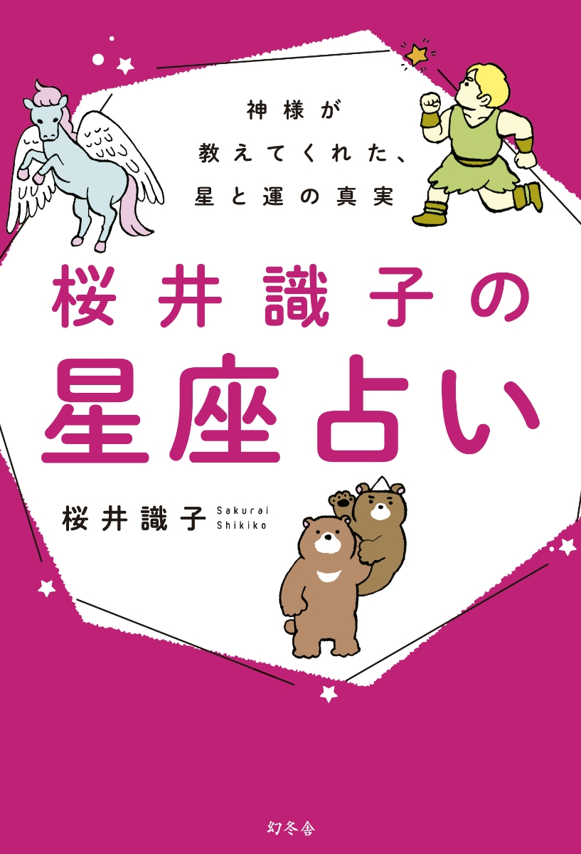 楽天ブックス: 桜井識子の星座占い - 神様が教えてくれた、星と運の ...