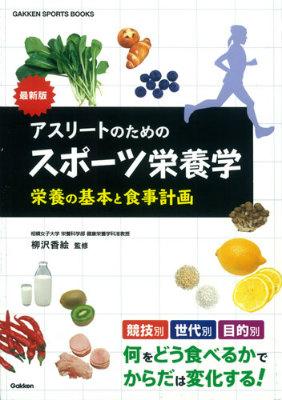 Amazon.co.jp: スポーツ栄養: 本
