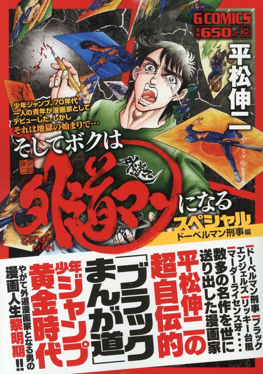 My Boku no Hero Academia The Movie Vol.Origin Limited item manga comic F//S