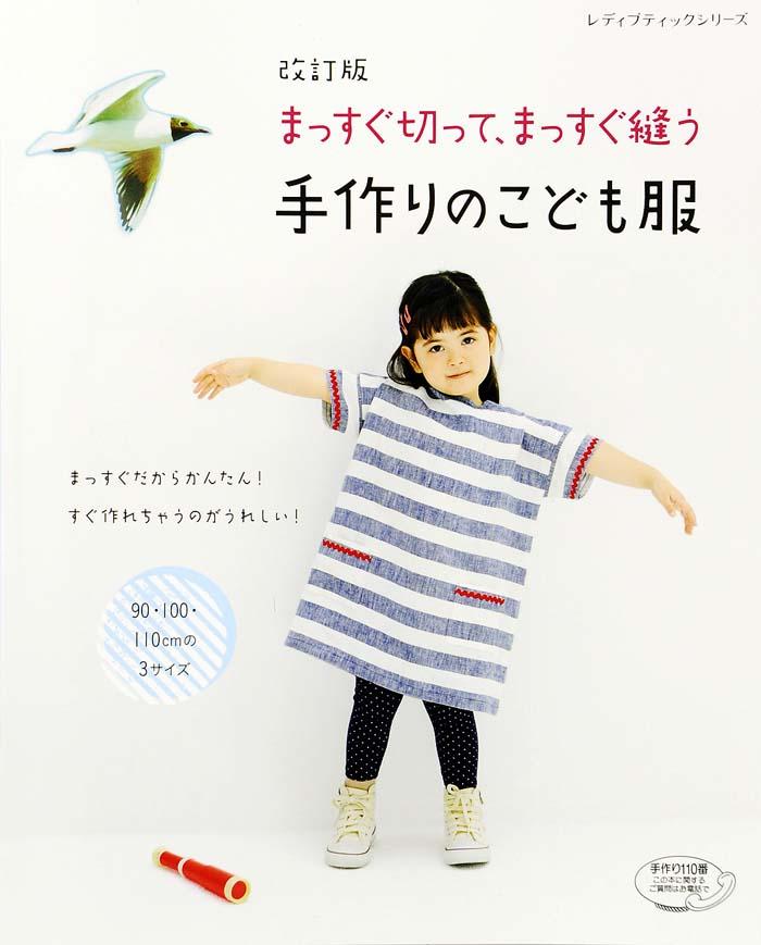 0cfbed804d12e 子ども服の手芸本おすすめ15選!初心者でも簡単に手作りを!
