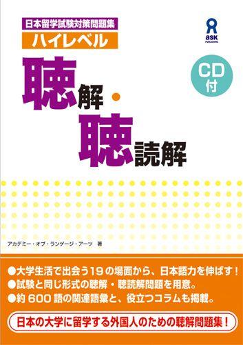 楽天ブックス: ハイレベル聴解・聴読解 - アカデミー・オブ ...