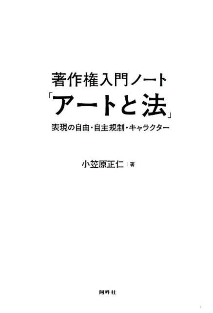 楽天ブックス: 著作権入門ノート...
