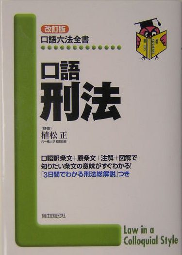 楽天ブックス: 口語刑法改訂版 - 植松正 - 9784426415150 : 本