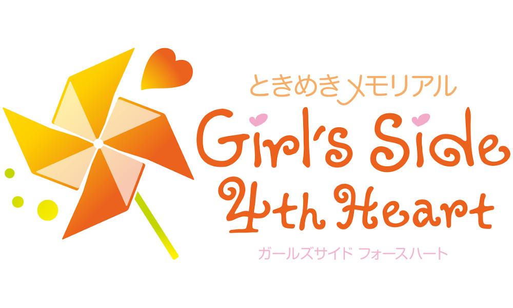 予約開始!『ときめきメモリアル Girl's Side 4th Heart』