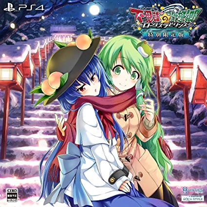 【予約】不思議の幻想郷 - ロータスラビリンス - 特別限定版 PS4版