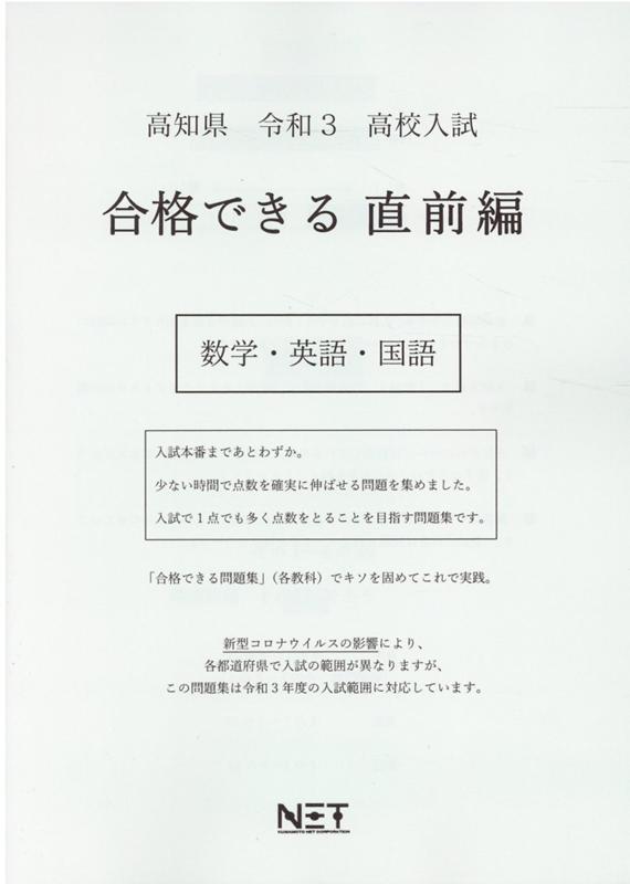 高知 県 高校 入試
