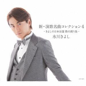 氷川きよし<span>(17)</span>