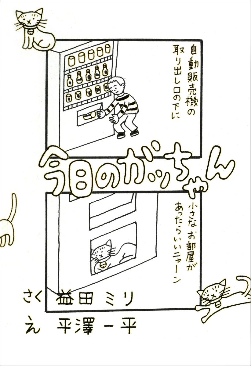 英語 本 がっちゃん