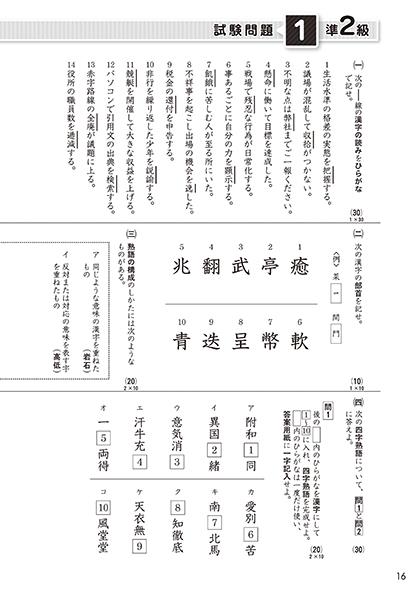 楽天ブックス: 漢検 準2級 過去問題集 2020年度版 - 日本漢字能力検定 ...