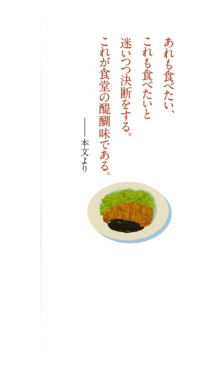 楽天ブックス: 京都しあわせ食堂 - 柏井壽 - 9784569834382 : 本