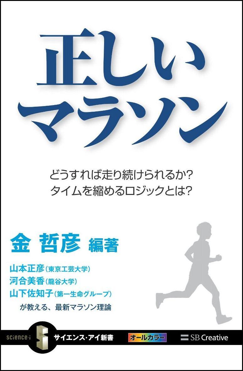 d2a37930a4 楽天ブックス: 正しいマラソン - どうすれば走り続けられるか? タイムを ...