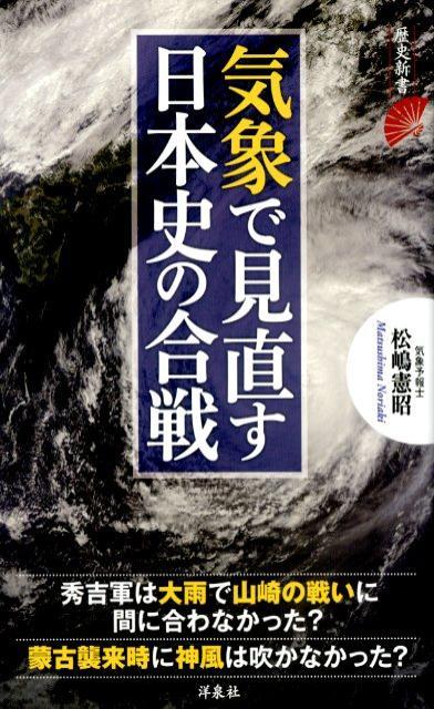 楽天ブックス: 気象で見直す日本...