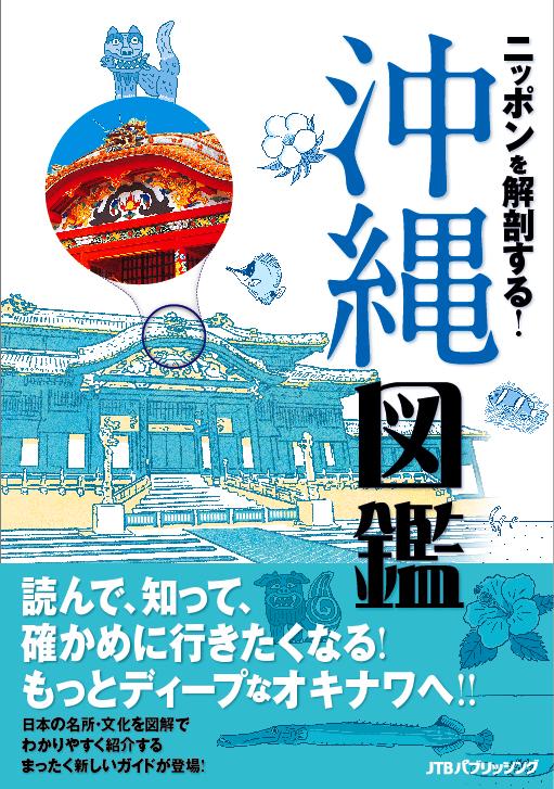 ニッポンを解剖する! 沖縄図鑑