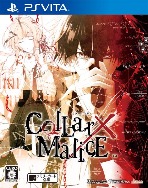 Collar×Malice 通常版【楽天ブックス】