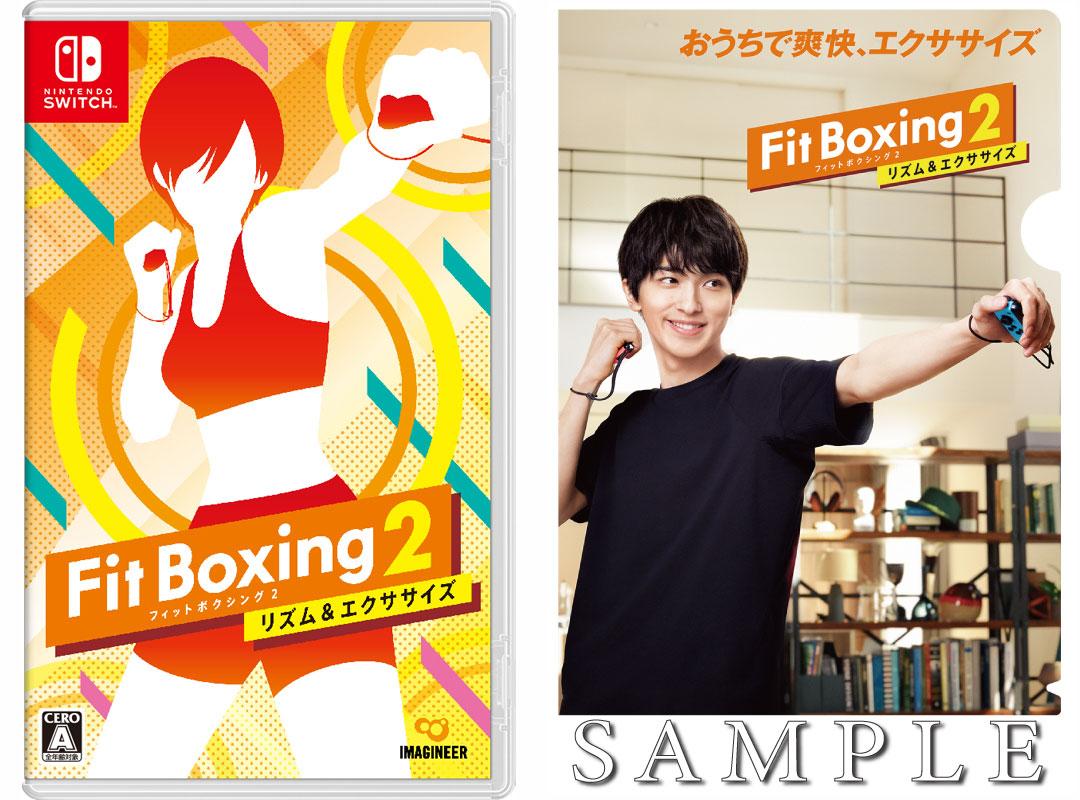 【楽天ブックス限定特典】Fit Boxing 2 -リズム&エクササイズー(横浜流星ビジュアル B5クリアファイル)