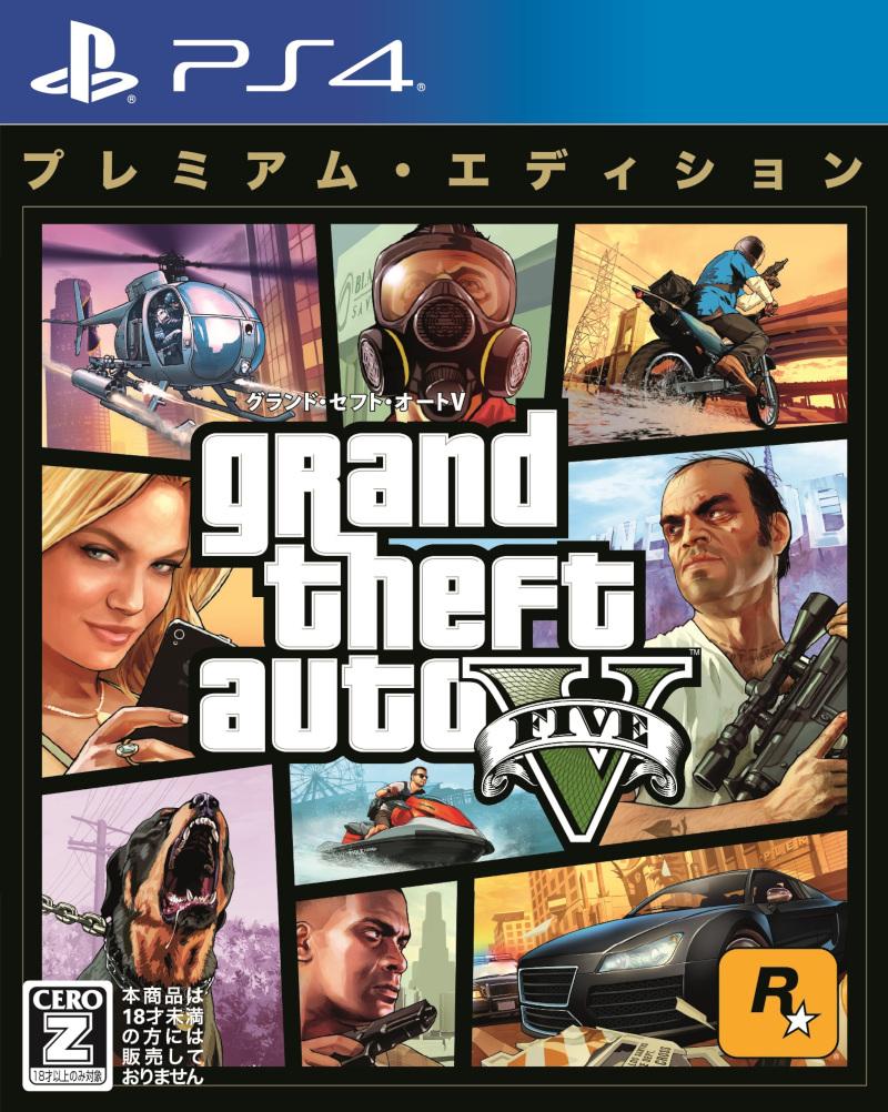 PS4 グランド・セフト・オートV:プレミアム・エディション