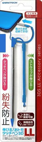 伸びる!おトモタッチペン3DLL ブルー