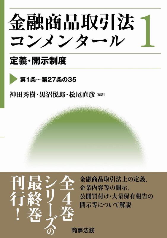 楽天ブックス: 金融商品取引法コ...