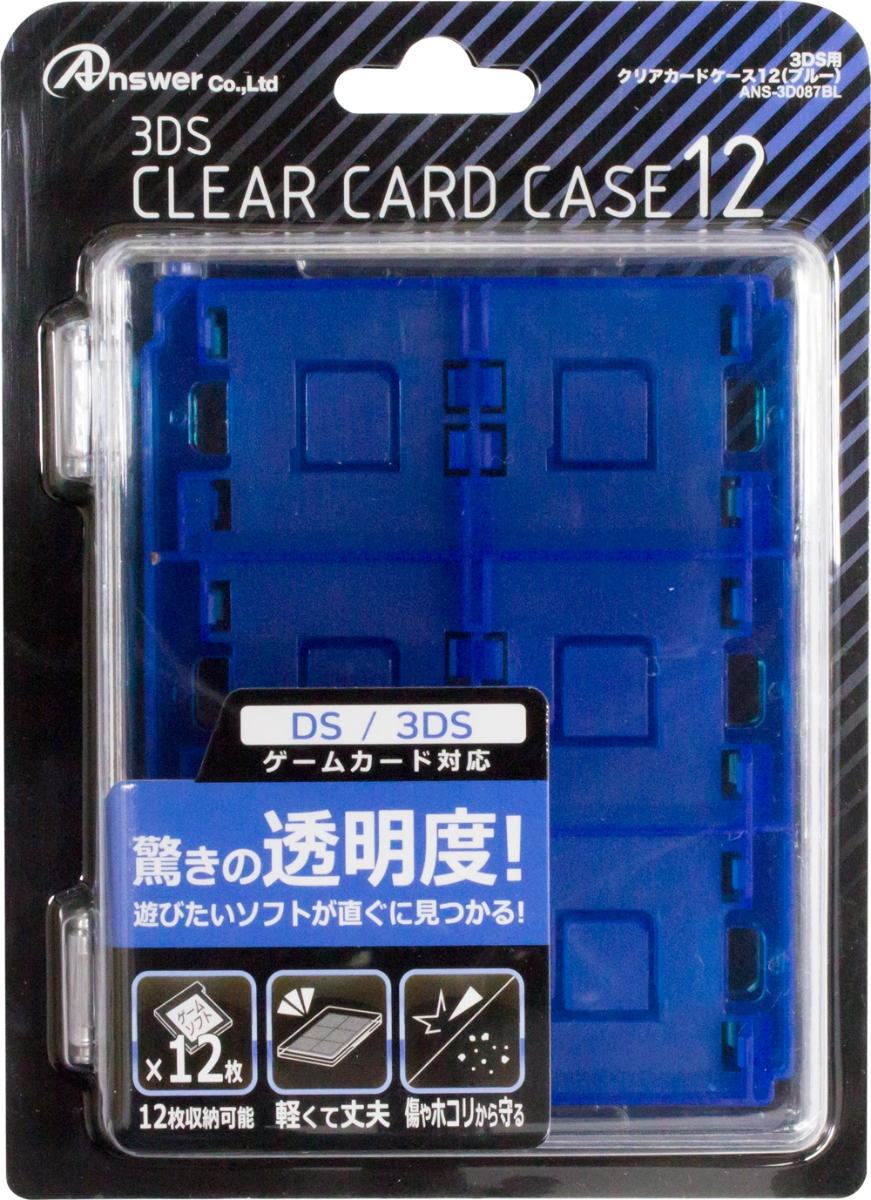3DS用 クリアカードケース12(ブルー)