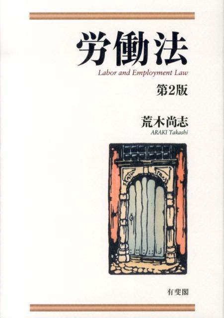楽天ブックス: 労働法第2版 - 荒木尚志 - 9784641144491 : 本