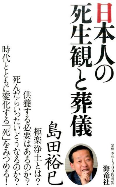 楽天ブックス: 日本人の死生観と葬儀 - 島田裕巳 - 9784759314496 : 本