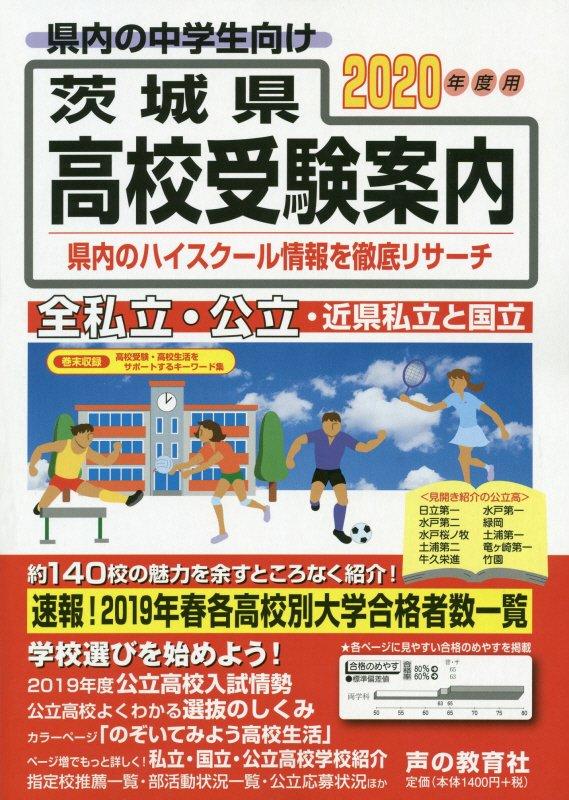 2020 茨城 入試 県立 高校