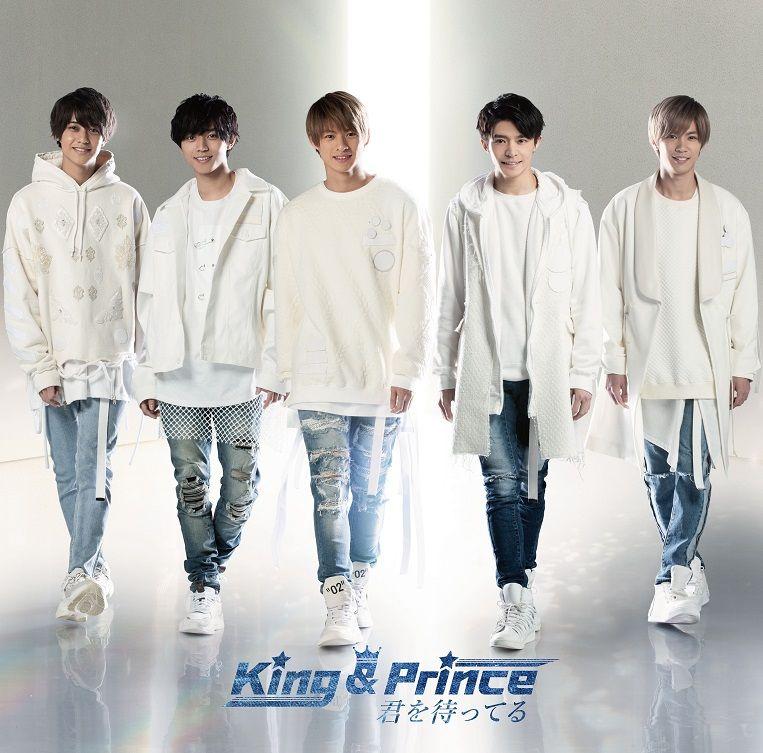 King & Prince 君を待ってる (初回盤B CD+DVD)【特典なし】