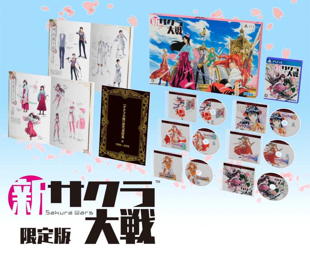 PS4 新サクラ大戦 初回限定版 【楽天ブックス限定特典:内容未定】