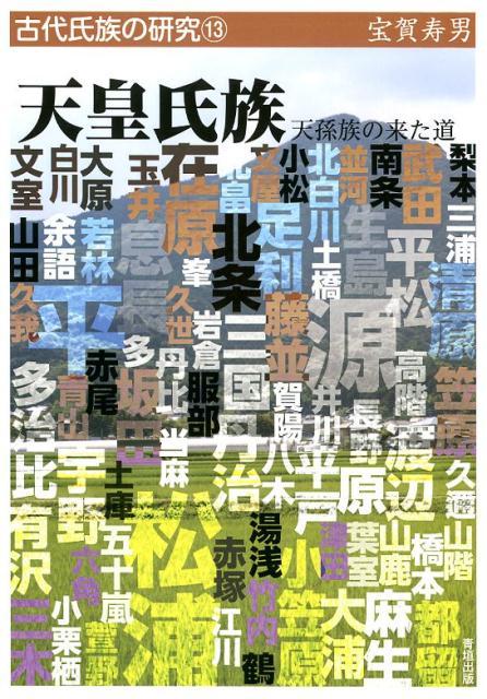 楽天ブックス: 天皇氏族 - 天孫族の来た道 - 宝賀寿男 - 9784434254598 ...