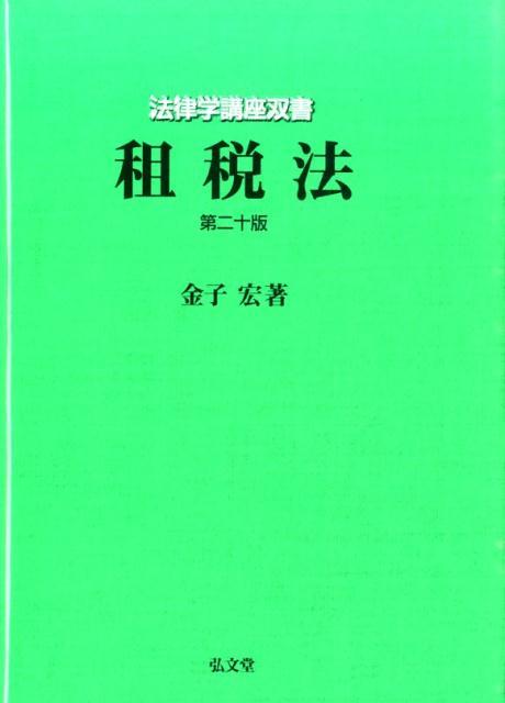 楽天ブックス: 租税法第20版 - 金子宏 - 9784335304613 : 本