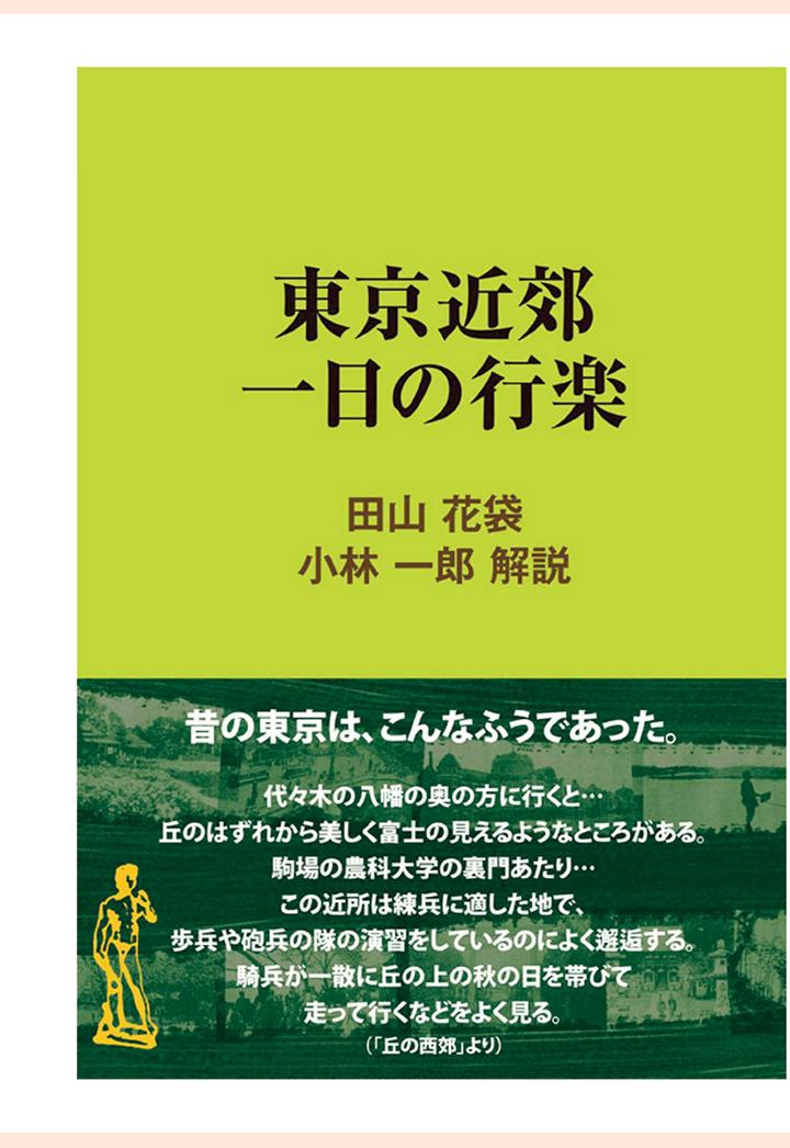 楽天ブックス: 【POD】東京近郊 一日の行楽 - 田山花袋 ...