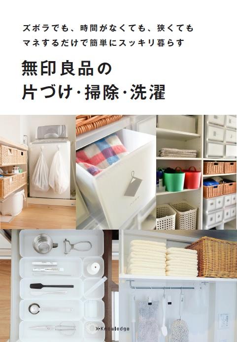 235311c9a5 楽天ブックス: 無印良品の片づけ・掃除・洗濯 - 9784767824628 : 本