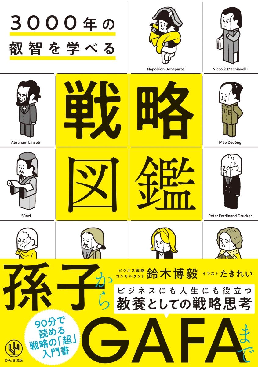 楽天ブックス: 3000年の叡智を学べる 戦略図鑑 - 鈴木 博毅 ...