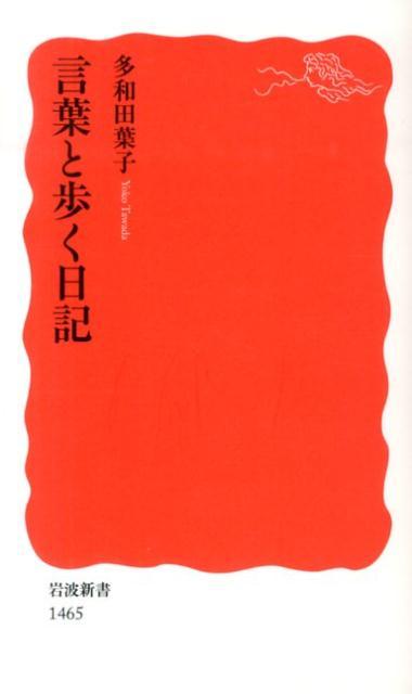 多和田葉子 評価