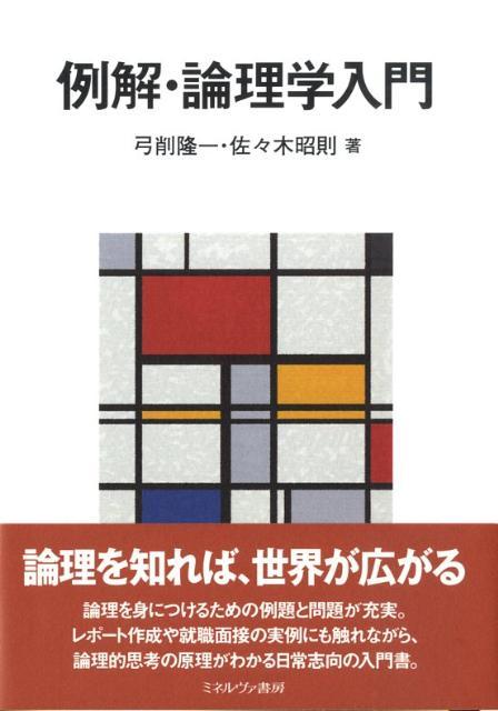 楽天ブックス: 例解・論理学入門 - 弓削隆一 - 9784623054671 : 本
