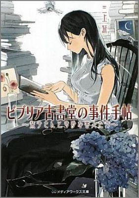 ビブリア古書堂の事件手帖 ~栞子さんと奇妙な客人たち~
