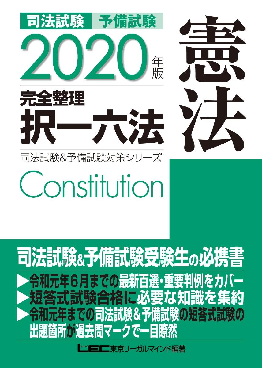 2020 司法 試験 2020年の司法書士試験日は9月27日(日)さらなる延期や中止はない?