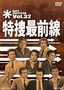 楽天ブックス: 特捜最前線 BEST SELECTION Vol.32 - 天野利彦 - 二谷 ...