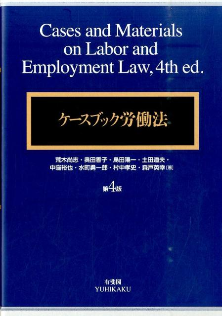 楽天ブックス: ケースブック労働法第4版 - 荒木尚志 - 9784641144743 : 本