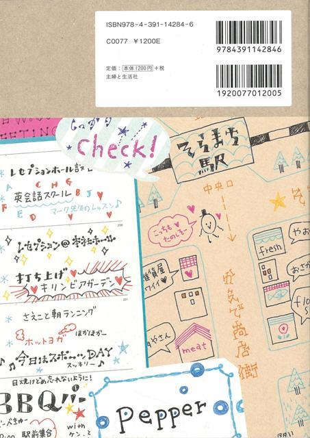 楽天ブックス バーゲン本 ボールペンで イラストみたいなかわいい描き文字レッスン帖 坂本 奈緒 本
