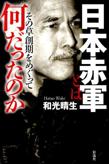 楽天ブックス: 日本赤軍とは何だったのか - その草創期をめぐって - 和 ...