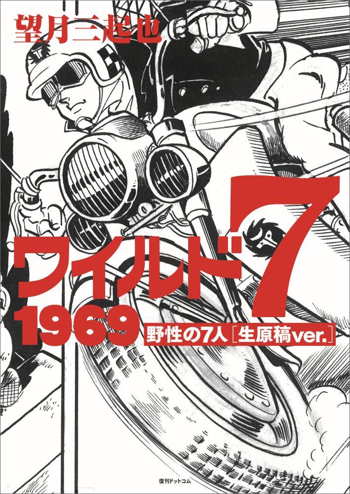 楽天ブックス: ワイルド7 1969 -...