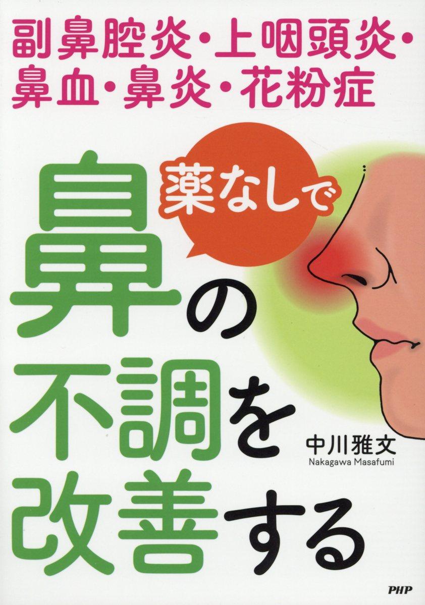 薬 上 咽頭 炎