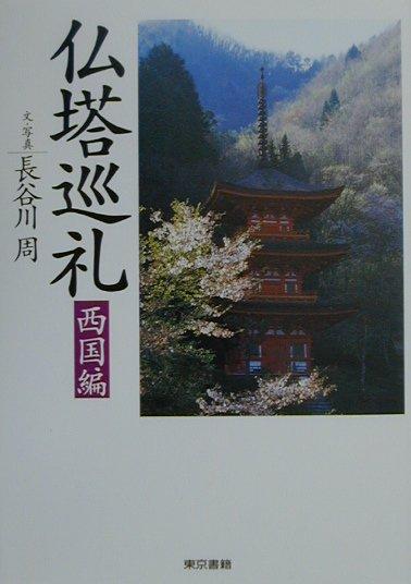 楽天ブックス: 仏塔巡礼(西国編) - 長谷川周(1941生 ...
