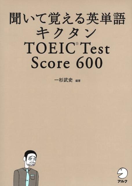 楽天ブックス: キクタンTOEIC test score 600 - 聞いて覚える英単語 ...